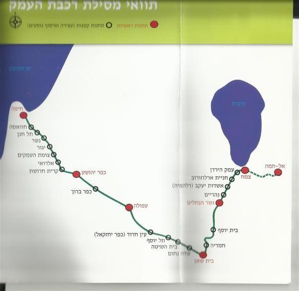 מגה וברק רכיבת אופניים | רכבת העמק יגור כפר ברוך [קטע שני] NS-91